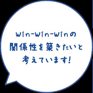 Win-Win-Winの関係性を築きたいと考えています!